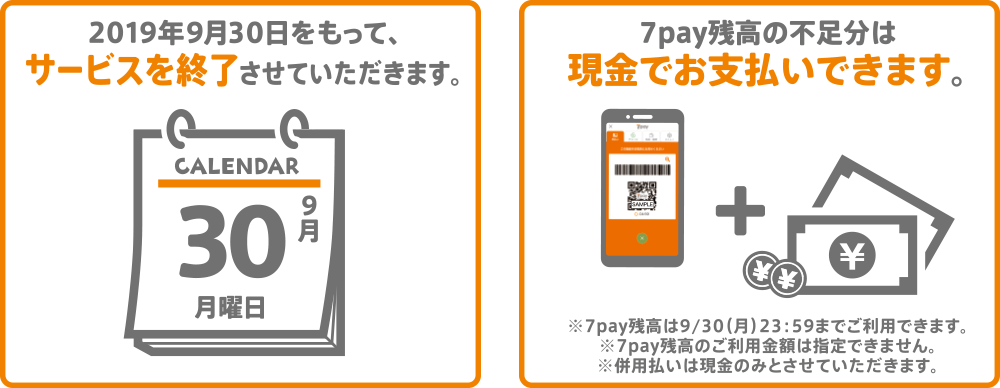 https://www.7pay.co.jp/img/close/img_01.png
